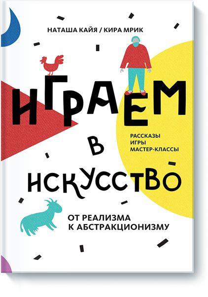 Книгу Играем в искусство: от реализма к абстракционизму можно купить в бумажном формате — 550 ք, электронном формате eBook (epub, pdf, mobi) — 349 ք.