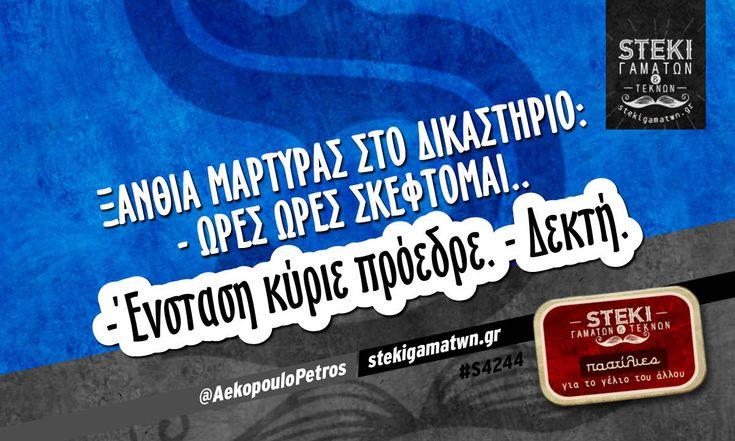 Ξανθιά μάρτυρας στο δικαστήριο @AekopouloPetros - http://stekigamatwn.gr/s4244/