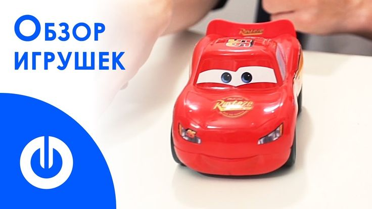 T-toyz Обзор игрушек детское видео набор Тачки Маквин