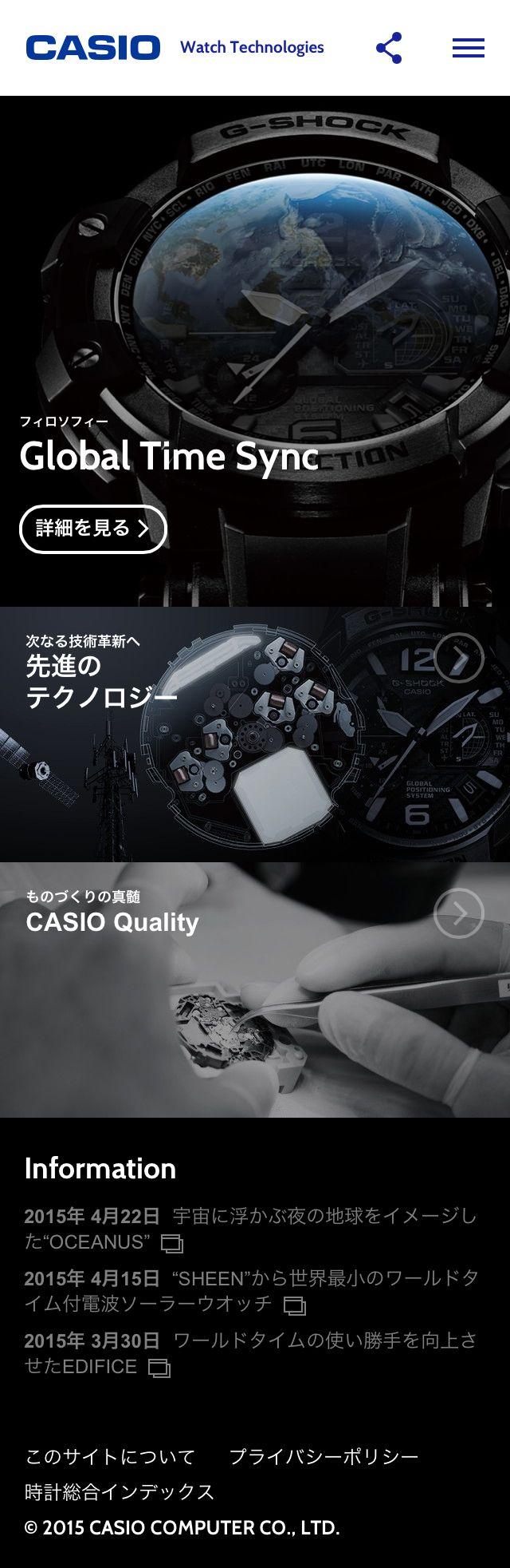 http://www.casio-watches.com/technology/ja/
