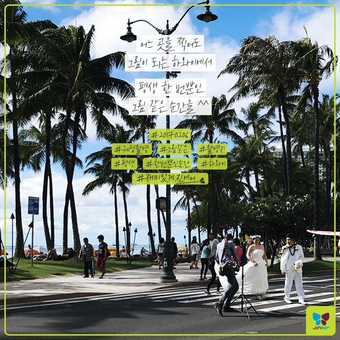 Today's Photo From Hawaii #Today_Photo with Jin Air #jinair #Hawaii #Honolulu #진에어 #하와이 #호놀룰루 #재미있게지내요 #재미있게진에어 #20170206 #알로하 #인생샷을찍어봅세