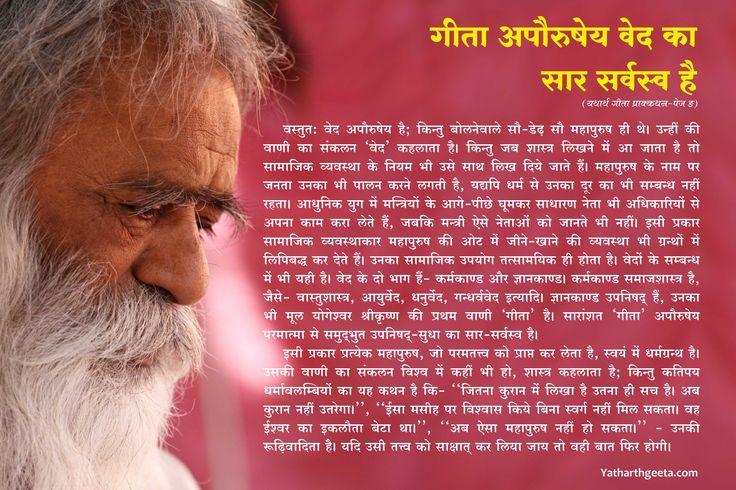 गीता अपौरुषेय वेद का सार सर्वस्व है...  #Bhagavad Gita #Yatharth Geeta #Krishna