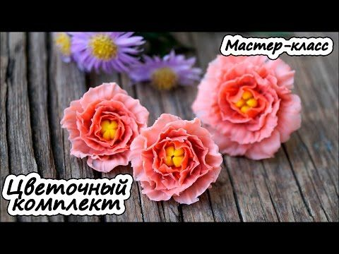 Polymer Clay Flower Tutorial by Rusalina | Цветочный комплект ❤ Полимерная глина ❤ Мастер-класс ❤ Polymer clay tutorial - YouTube