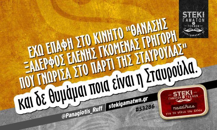 έχω επαφή στο κινητό @Panagiotis_Ruff - http://stekigamatwn.gr/s3286/