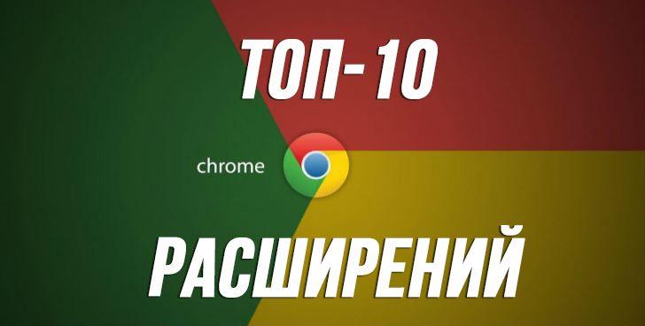 Топ-10 расширений для Google Chrome