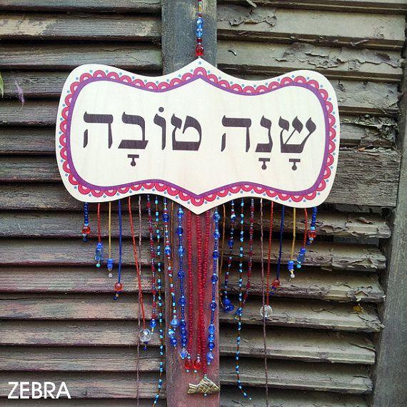 Jewish New YearHebrewRosh HashanahL'Shana Tovah Shana by zebratoys