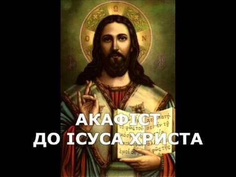Акафіст до Ісуса Христа + Akathist to Jesus Christ in Ukrainian // by monks