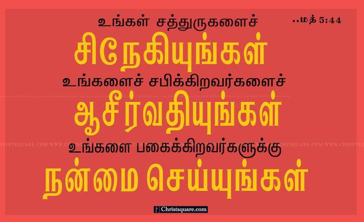 Tamil christian, tamil christian wallpaper, tamil christian wallpaper HD, tamil christian words image, tamil christian bible verses, tamil christian bible words