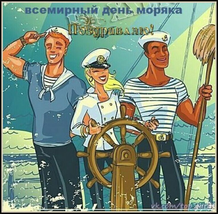 Прикольные поздравления для моряка