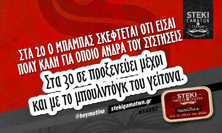 Στα 20 ο μπαμπάς σκέφτεται  @heymatina - http://stekigamatwn.gr/s4882/