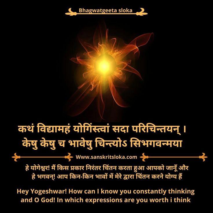 Sanskrit sloka Sanskrit quotes, Meant to be, Sanskrit
