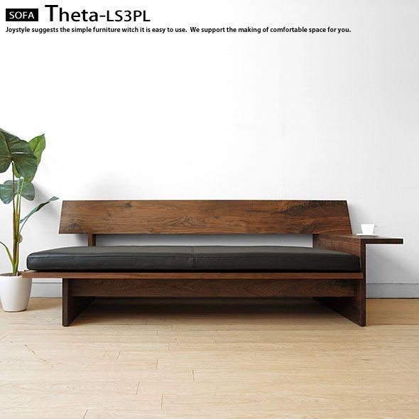 Theta-3P onearmsofa ウォールナット無垢材をぜいたくに使用したウッドフレームソファ 195,000円
