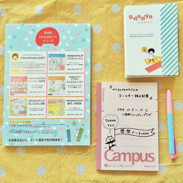 Instagram media by mizutamahanco - チラシとか パンフレットも置いておきます(◍´ᴗ`◍)♪ 感想ノートも作ったので ぜひひと言♡ 早速、書いていただいてたー! 嬉しい!! #mizutamaさんのコースター絵日記展  #川西町フレンドリープラザ