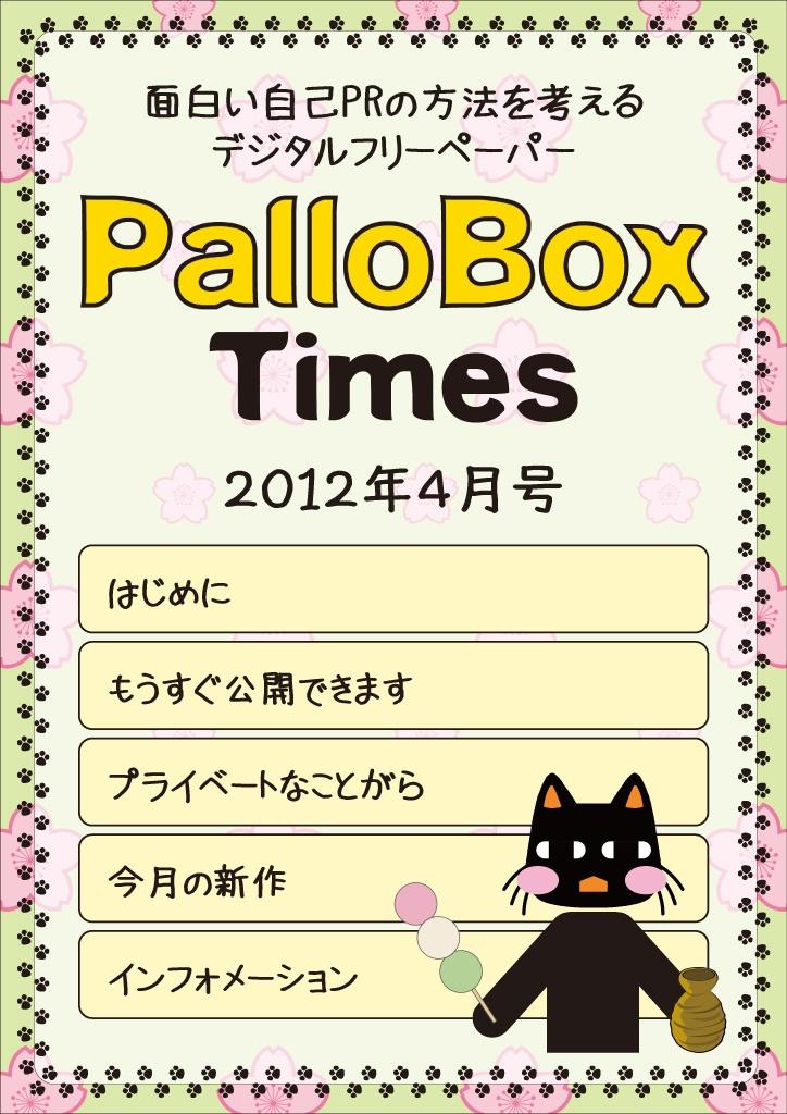 デジタルフリーペーパー4月号。  http://p.booklog.jp/book/48034