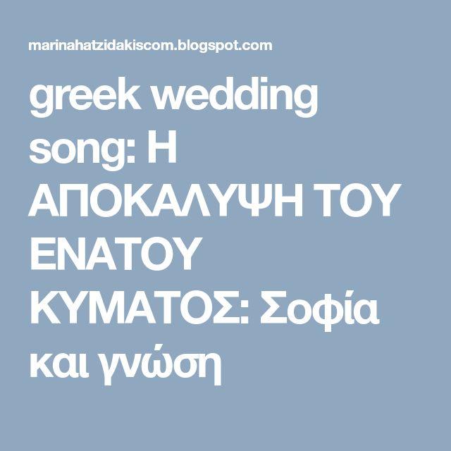 greek wedding song: Η ΑΠΟΚΑΛΥΨΗ ΤΟΥ ΕΝΑΤΟΥ ΚΥΜΑΤΟΣ: Σοφία και γνώση