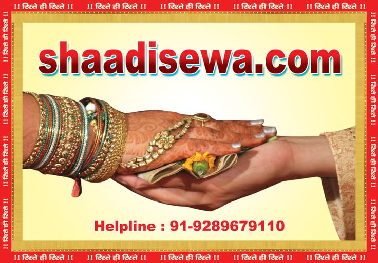 Shaadi Sewa - The Number one and Most popular Matrimonial site. Trusted by millions of Indian Brides and Grooms globally. visit our website and Register FREE.