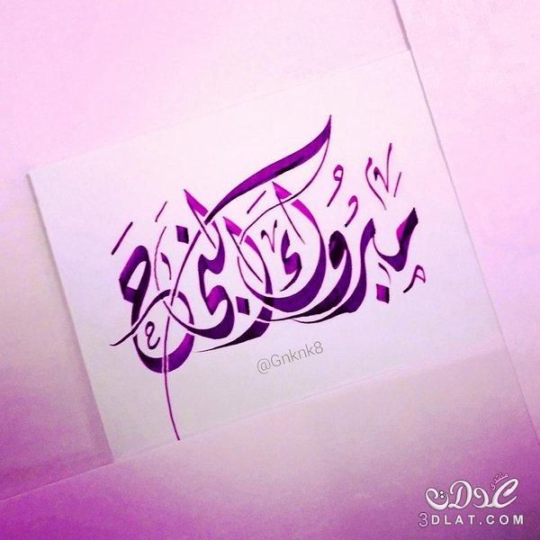 تهنئه بالنجاح بطاقات مبروك النجاح كروت 3dlat Net 10 17 1af4 Arabic Calligraphy Art Calligraphy Art Islamic Calligraphy