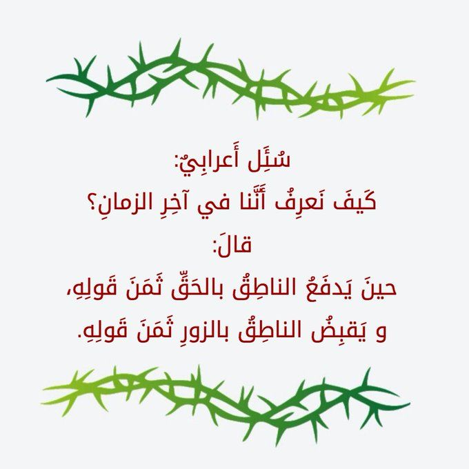 آخر الزمان Arabic Calligraphy Calligraphy