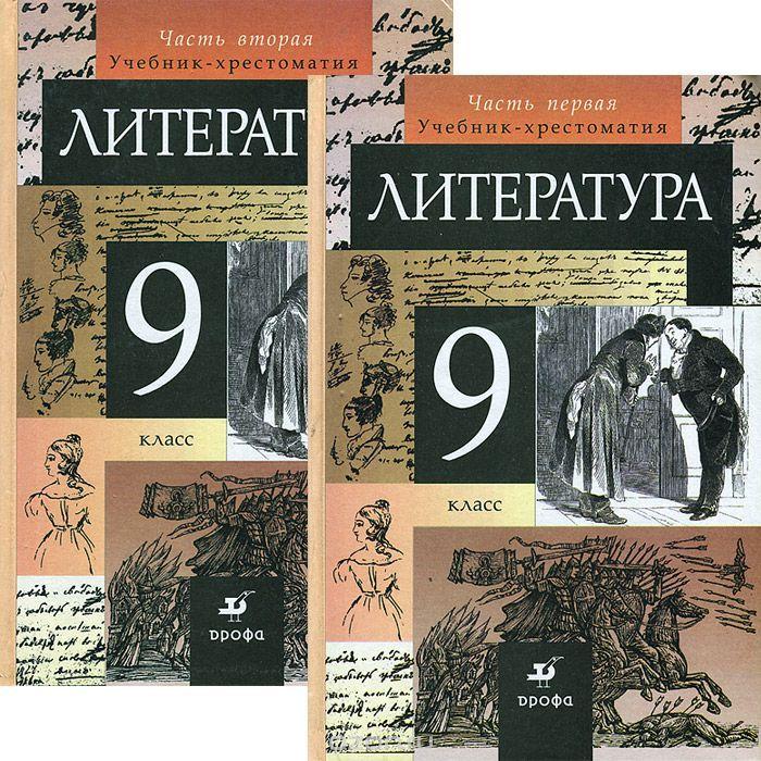 Леонов курдюмова марьина: литература 9 класс