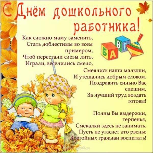 Поздравление воспитателям открытка
