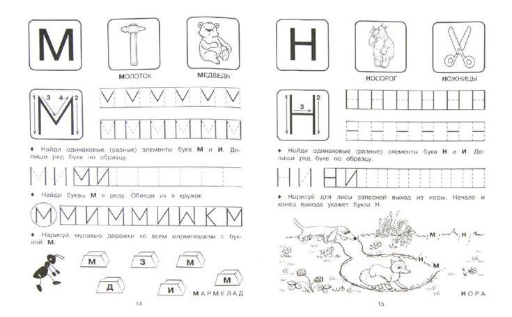 Иллюстрация 1 из 15 для Прописи: учимся писать буквы. Для детей от 5 лет - Елена Соколова | Лабиринт - книги. Источник: Лабиринт