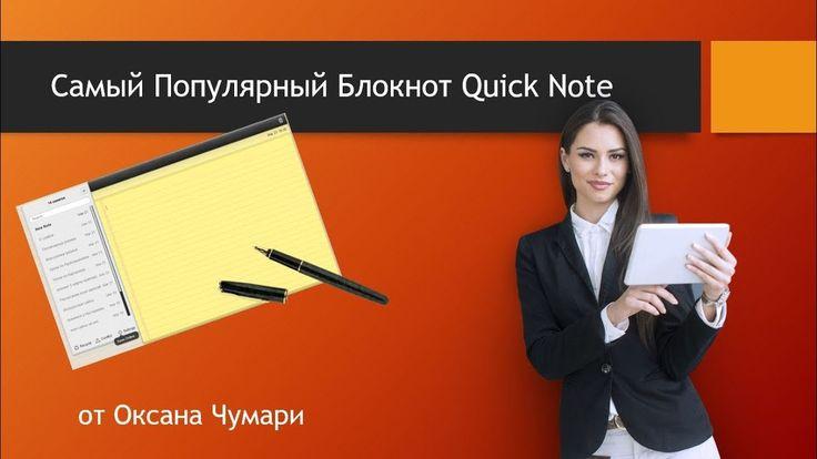 Самый популярный Блокнот Quick Note