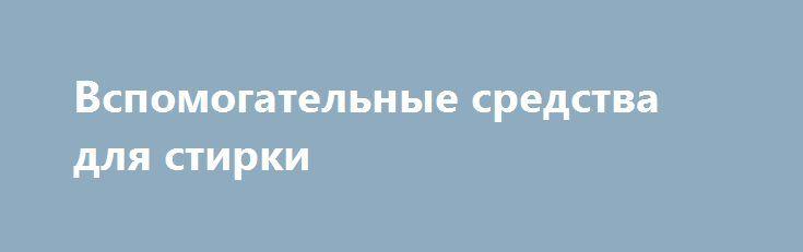 Вспомогательные средства для стирки http://brandar.net/ru/a/ad/vspomogatelnye-sredstva-dlia-stirki/  Компания «Dolya» продает по оптовым ценам вспомогательные средства для стирки в ассортименте. Общий минимальный заказ любых выбранных товаров - 300 грн.Доставка бесплатно по Николаеву, самовывоз, почтой или удобной для вас транспортной компанией.Оплата любым способом.Документы. Высылаем прайс. Звоните.- ACE отбеливатель жидкий Regular 1 л. - 21,00 грн. бутылка.- ACE отбеливатель жидкий…