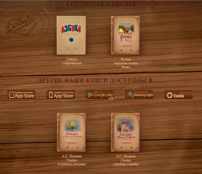 Bookapps.ru – все интерактивные книги на одном портале!