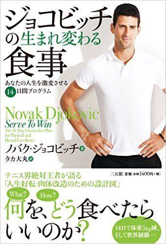 Amazon.co.jp: ジョコビッチの生まれ変わる食事: ノバク・ジョコビッチ, タカ大丸: 本
