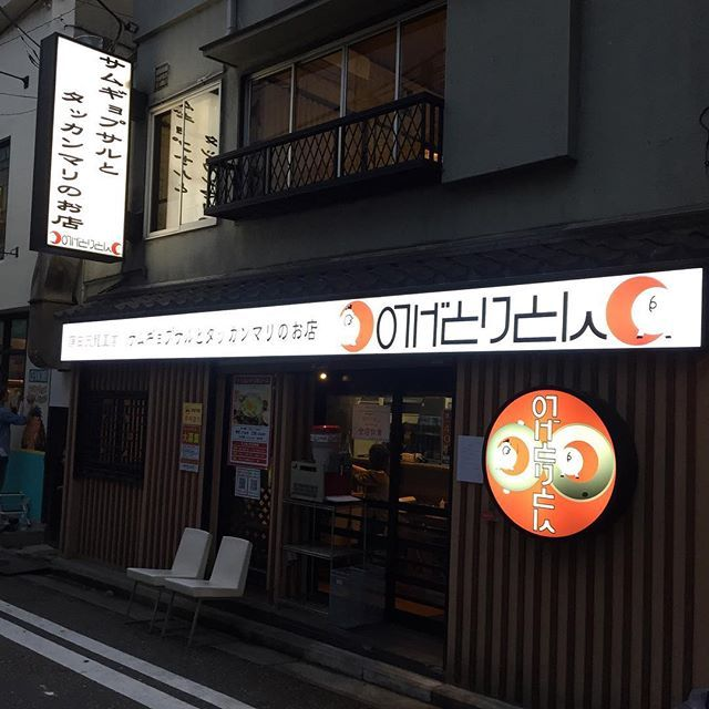 本日はのげとりとん本店の紹介です! 横浜は野毛に店舗を構えてから創業5年とまだまだ若蔵ですが本格派の専門店としてタッカンマリラバーに愛されているお店です!  ここのお客様はほぼヘビーユーザー様ばかりで皆様がとりとん流の最高に美味しい食べ方でタッカンマリを食してくれています!  ここ野毛では少しではありますがタッカンマリが日常食になりつつあり嬉しい限りです😄  お店のつくりも鶴屋町とはまた違いアットホームな雰囲気が魅力的です!  ぜひ本店・鶴屋町共々よろしくお願いします! #まさに元祖#本店#タッカンマリラバー#ありがとうございます  今日も、野毛・鶴屋町から『とりとん流』の暑苦しい鍋奉行で最高のタッカンマリをお客様に提供します! いつの日か日本の【鍋】ジャンルにタッカンマリを根付かせます!! スタッフ一同心よりお待ちしています。 『雑炊喰わざるもの鍋喰うべからず。』 #とりとん#タッカンマリ#本場#横浜#韓国#水炊き#野毛#instafood#パッピンス#専門店#人気#鶏#マッコリ#followme#女子会#鍋 #サムギョプサル#肉…