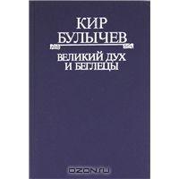 Великий дух и беглецы | Кир Булычев