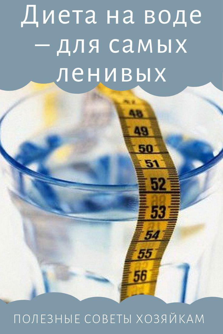 Диета 10 Вода. Диета на воде: как правильно голодать чтобы похудеть, варианты меню