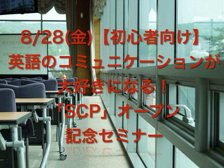 【参加費無料】中学英語がまったくわからなくても、英語が話せるようになり、コミュニケーション能力が格段に上がる英語コミュニケーションセミナー http://koryupa.jp/events/detail/109340