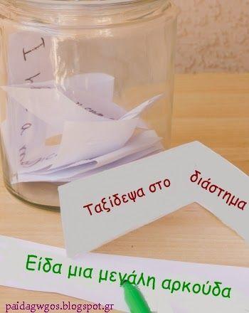 Το παιχνίδι έχει στόχο την ανάπτυξη του λεξιλογίου, της δημιουργικής σκέψης και…