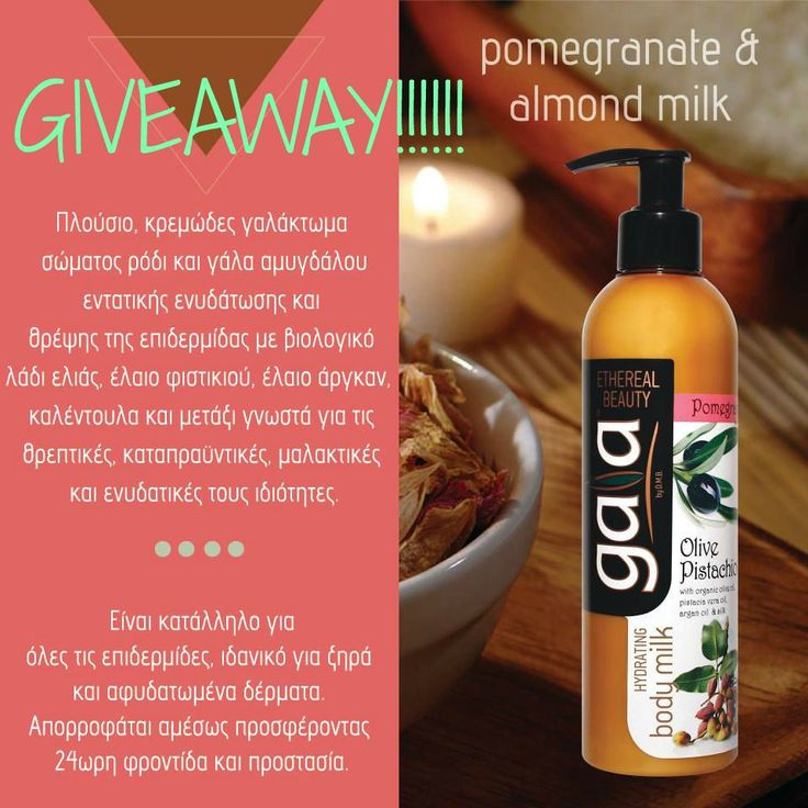 Ef Zin Creations: Olive Oil and Pistachio for your Body...and a GIVEAWAY!!!!!