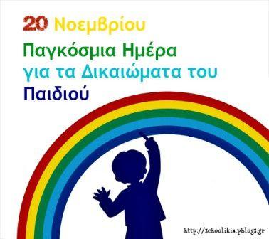 τα δικαιώματα των παιδιών - Αναζήτηση Google