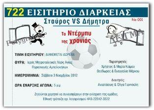 Προσκλητηρια γαμου   Πρωτοτυπα   οικονομικα   φθηνα   θεσσαλονικη   τιμοκαταλογος   prosklitiria   gamou   prosklhthria gamoy