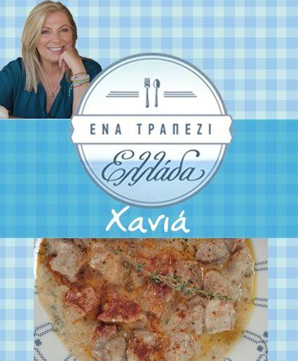 Χοιρινή τηγανιά με ρακόμελο και σάλτσα γιαουρτιού   Dina Nikolaou