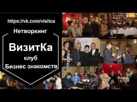 Отзыв клуб деловых знакомств в СПб Визитка  Максим