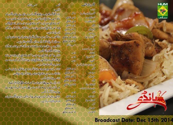 #Chicken #Shashlik