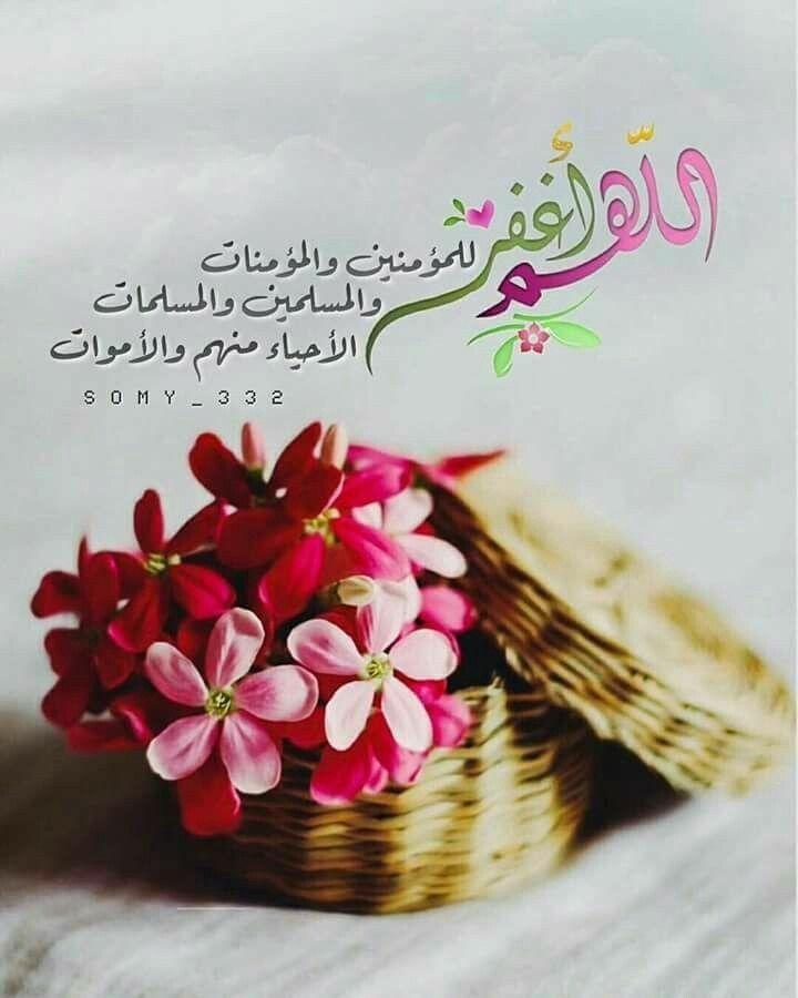 اللهم اغفر للمؤمنين والمؤمنات والمسلمين والمسلمات الاحياء منهم