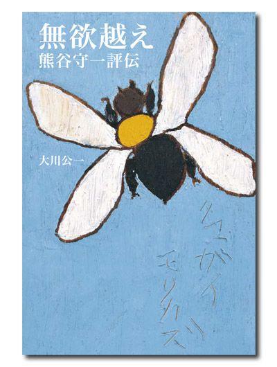 """muyoku goe - kumagai morikazu hyouden"" /  Kimikazu ohkawa"