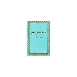 Pilgrim's Progress in Pashto Language   $19.99