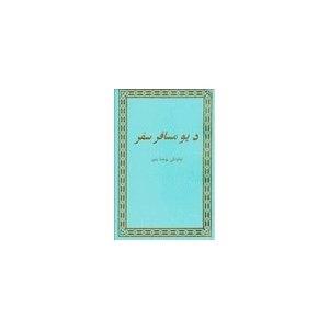 Pilgrim's Progress in Pashto Language   $19.99