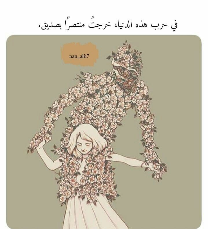 Pin By Sondos On كن صديقي Arabic Quotes Cool Words Beautiful Words