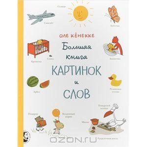 Книга Большая книга картинок и слов