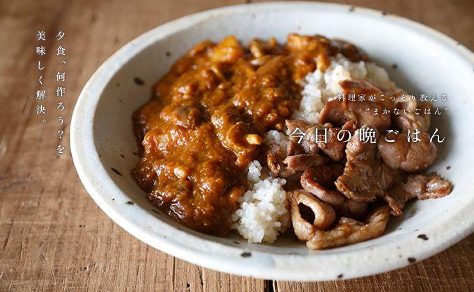 生姜焼きカレー by 金子健一  こちらをチェック>> http://www.kurashijouzu.jp/2013/07/recipe-024/