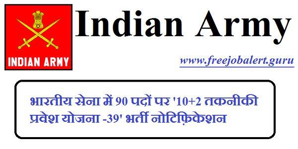 Indian Army Recruitment 2017 | 90 Posts | 102 Technical Entry scheme | Sarkari Naukri