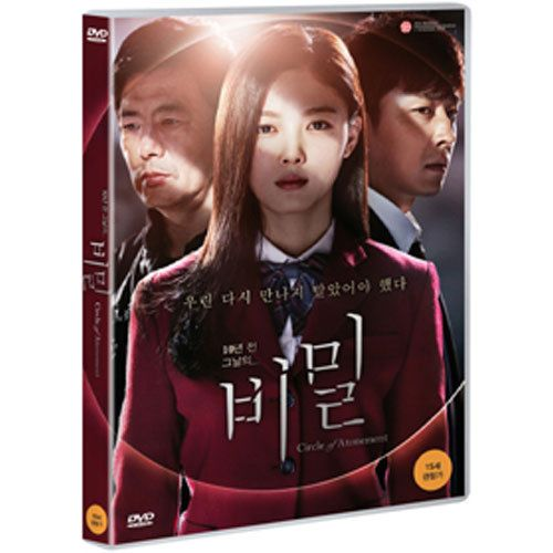 DVD K-Movie Circle of Atonement 비밀 English Subtitle Kim Yoo Jung Son Ho Joon