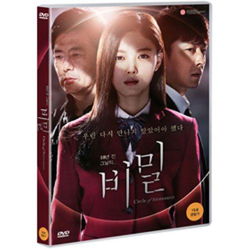 DVD K-Movie Circle of Atonement 비밀 English Subtitle Kim Yoo Jung Son Ho Joon